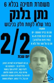 Poster for Yesh Gvul solidarity protest for Natan Blanc
