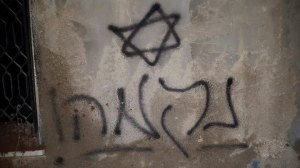 """Revenge"" graffiti at Duma. Photo from Rabbis for Human Rights"